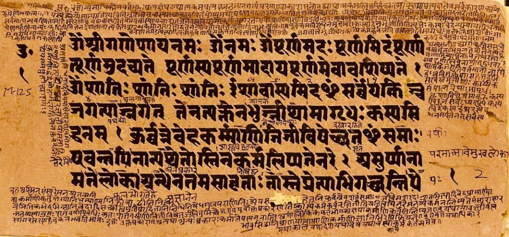 উপনিষদের সর্বেশ্বরবাদী ধর্ম Isha Upanishad Verses 1 to 3 - Shukla Yajurveda, Sanskrit, Devanagari Script : Creative Common License Image from Wikipedia.org