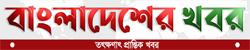 Bangladesher Khabor
